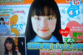 14歳の栗山千明.png