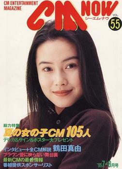 1995年19歳の中谷美紀の雑誌表紙画像.png