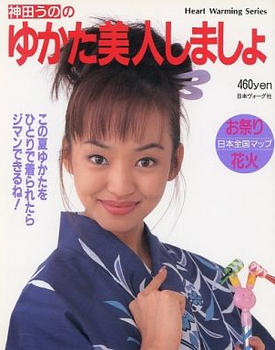 1996年神田うのの昔の画像.png