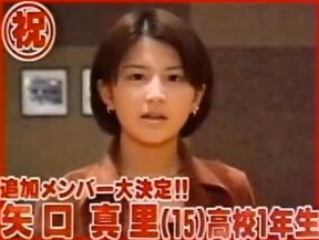 1998年矢口真里のオーディション画像.png