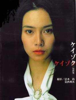 2000年24歳の中谷美紀のケイゾク写真集画像.png