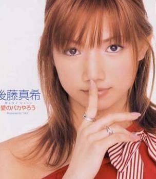 2001年後藤真希の画像.png