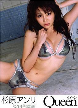 2006年杉原杏璃の画像.png