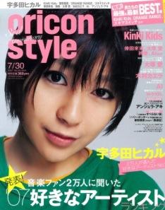 2007年宇多田ヒカルの雑誌画像.png