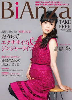 2013年高島彩の妊娠中の画像.png