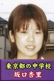 坂口杏里の学生時代の画像.png