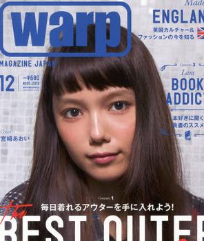 宮崎あおいの整形2013年雑誌の画像.png