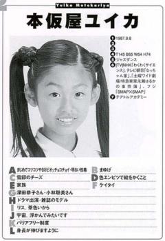 本仮屋ユイカの整形昔の雑誌画像.png
