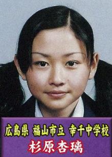 杉原杏璃の卒業アルバム画像.png