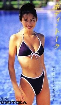 米倉涼子の整形1996年キャンペーン水着画像