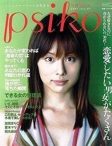 米倉涼子の整形2007年プシコ画像.jpg