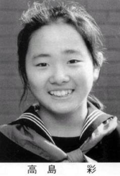 高島彩の中学生時代の画像.png