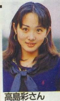 高島彩の高校時代の画像.png